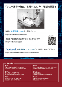 book_flyer